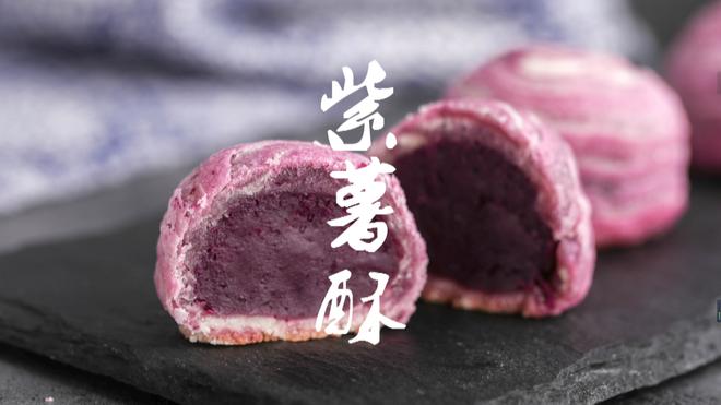 酥到没朋友的——紫薯酥的做法