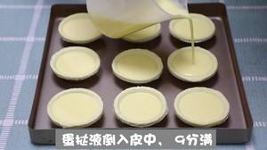 酥皮蛋挞的做法 步骤9