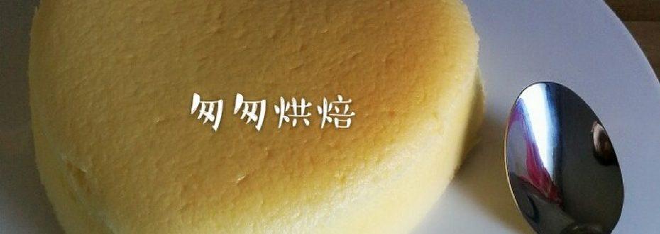 UKOEO高比克风炉之轻乳酪蛋糕 制作方法