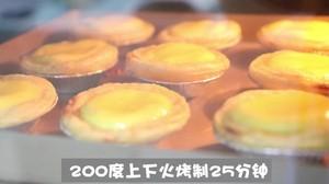 酥皮蛋挞的做法 步骤10