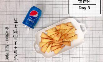 芝士咸饼干 制作方法