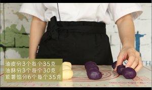 酥到没朋友的——紫薯酥的做法 步骤6