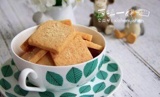 帕玛森奶酪饼干 制作方法