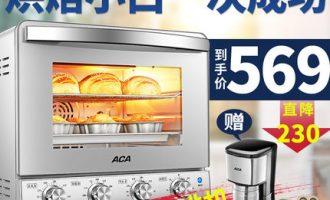 aca烤箱好吗?ACA/北美电器电烤箱怎么样?看看评论如何?