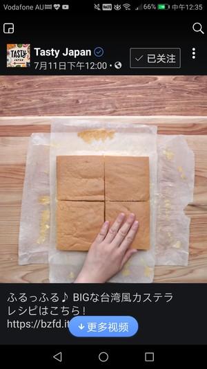 台湾风 现烤蛋糕的做法 步骤9