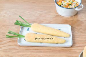 胡萝卜口袋面包的做法 步骤15