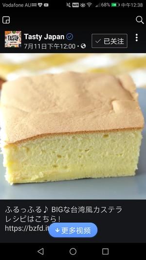台湾风 现烤蛋糕的做法 步骤10