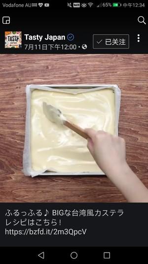 台湾风 现烤蛋糕的做法 步骤6
