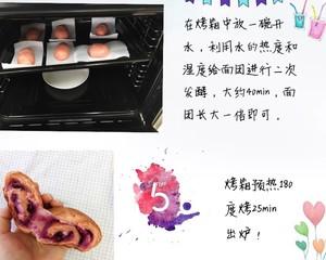 玫瑰紫/麻薯面包的做法 步骤8