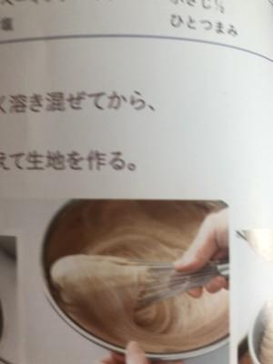 津田阳子的可可戚风的做法 步骤6