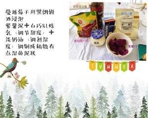 玫瑰紫/麻薯面包的做法 步骤6