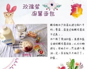 玫瑰紫/麻薯面包的做法 步骤1