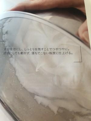 津田阳子的可可戚风的做法 步骤3