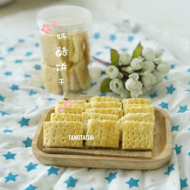 奶酪黄油饼干 制作方法