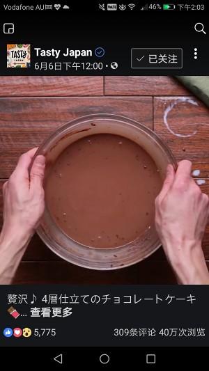 四重巧克力蛋糕的做法 步骤4