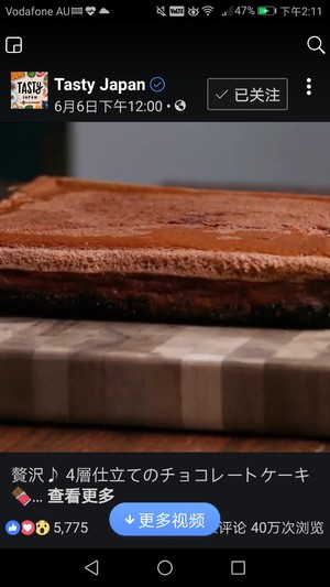 四重巧克力蛋糕的做法 步骤11