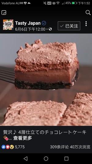 四重巧克力蛋糕的做法 步骤15