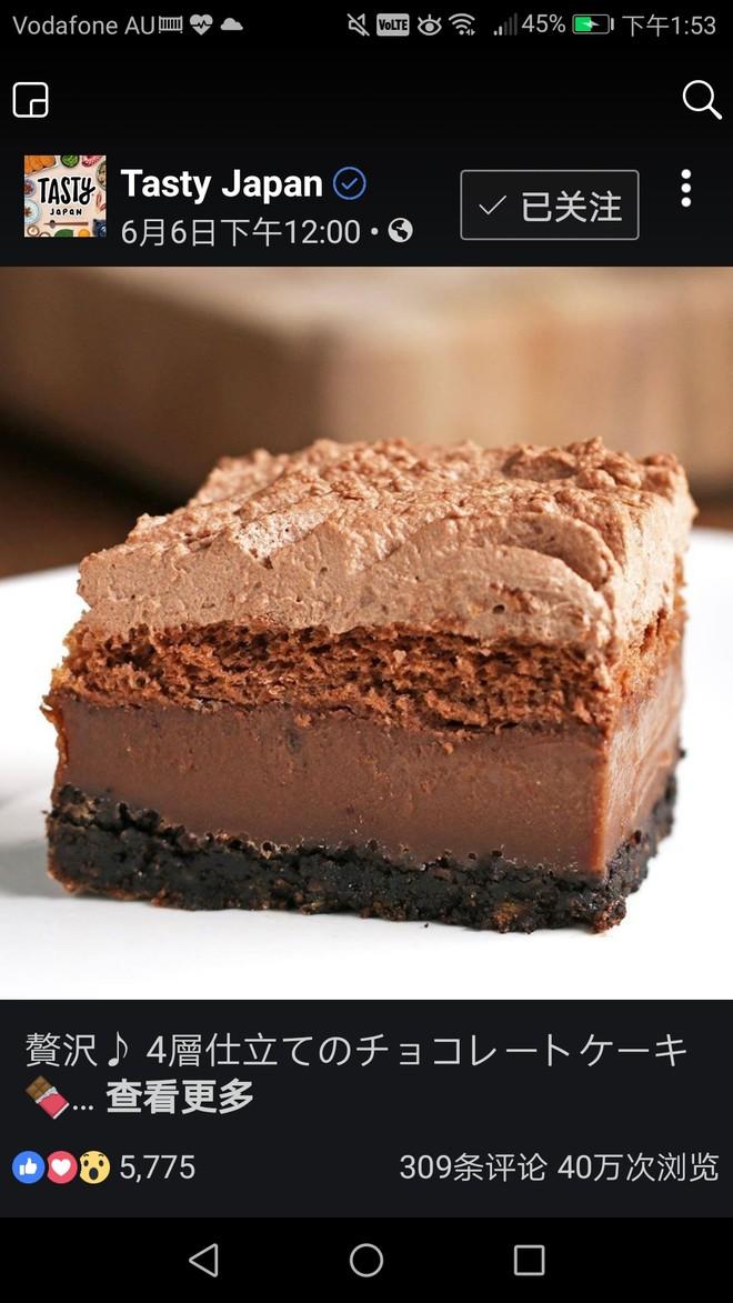 四重巧克力蛋糕的做法