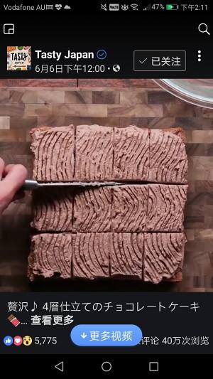 四重巧克力蛋糕的做法 步骤14
