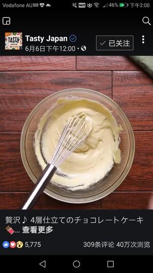 四重巧克力蛋糕的做法 步骤2