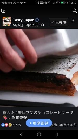 四重巧克力蛋糕的做法 步骤10