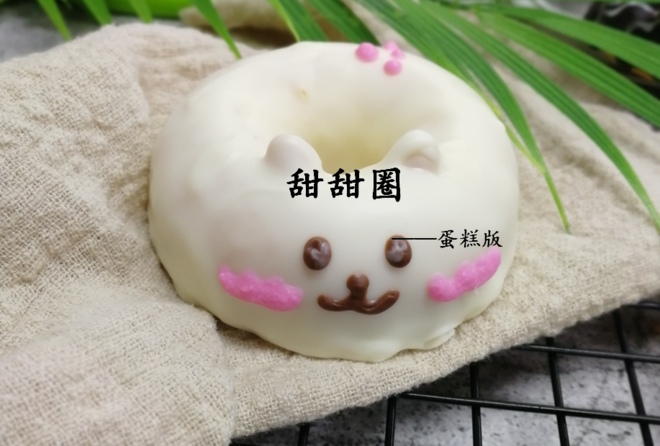 蛋糕版甜甜圈 | 暖暖烘焙的做法