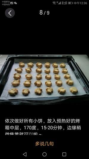 入口即化的玛格丽特饼干的做法 步骤8