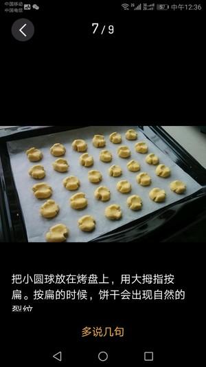 入口即化的玛格丽特饼干的做法 步骤7