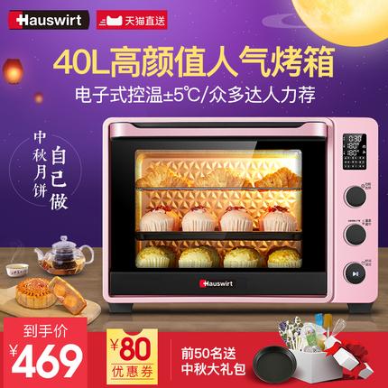 海氏 C40电烤箱家用烘焙蛋糕多功能全自动迷你40升烤箱大容量