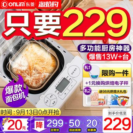 东菱正品DL-T06A面包机家用全自动多功能智能和面机揉面机特价