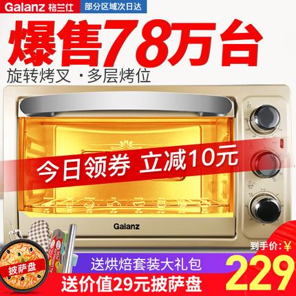 【抢】格兰仕烤箱家用烘焙多功能全自动电烤箱30升大容量正品