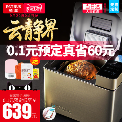 柏翠PE9600WT面包机家用全自动智能多功能烤早餐吐司揉和面机静音