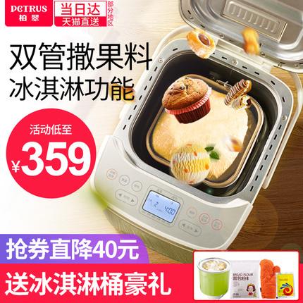 柏翠PE8870面包机家用全自动多功能智能早餐烤吐司揉和面肉松酸奶