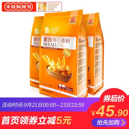 金像牌高筋面粉850g*3袋 面包粉金像高筋粉面包机专用金象烘焙A粉