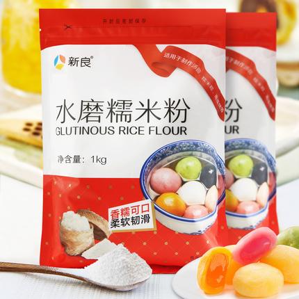 新良水磨糯米粉1kg 糯米粉 糯米糍汤圆面粉 冰皮月饼粉 淀粉