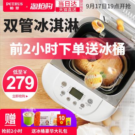 柏翠PE6998面包机家用全自动智能双管烤吐司机多功能蛋糕肉松和面