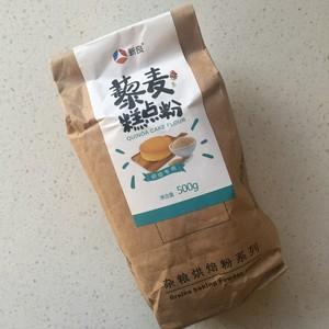 红糖亚麻籽油藜麦月饼的做法 步骤3