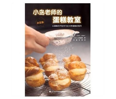 有哪些好的烘焙教材推荐?