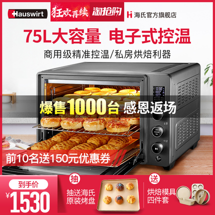 Hauswirt/海氏 C75电烤箱家用大容量商用私房烘焙多功能全自动C76