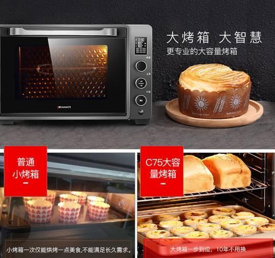 Hauswirt/海氏C75电烤箱怎么样?是否值得买呢?家商两用75L大容量烤箱