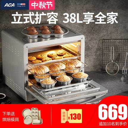 【抢】ACA/北美电器烤箱家用烘焙蛋糕多功能全自动38升智能烤箱