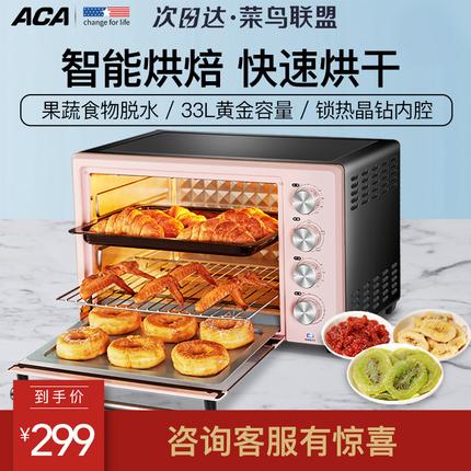 ACA/北美电器MD33S家用烘焙多功能全自动迷你烤箱 33升商用电烤箱
