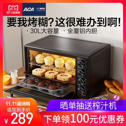ACA北美电器小型电烤箱家用烘焙多功能全自动迷你蛋糕30升小烤箱