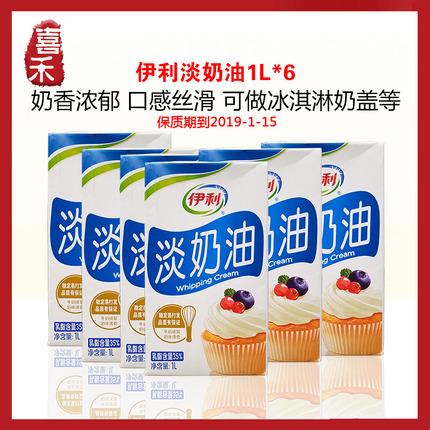 伊利动物性淡奶油鲜奶油蛋糕蛋挞泡芙裱花稀奶油家用烘焙原料1L*6