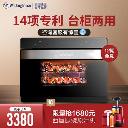 美国西屋3001C蒸烤箱家用台式蒸汽炉电烤箱蒸烤二合一 蒸烤一体机