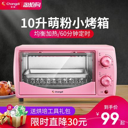 长帝 tb101全自动迷你烤箱小型家用多功能烘焙电烤箱10L小容量