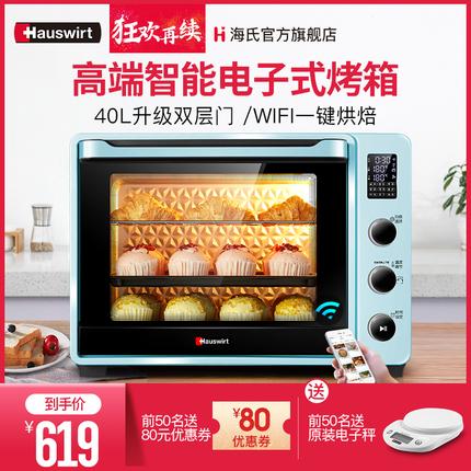 Hauswirt/海氏 CY40电烤箱家用烘焙多功能全自动40升大容量云智能