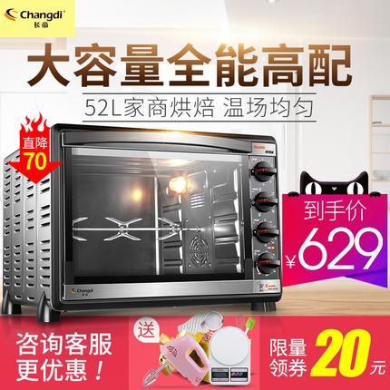 长帝 CKTF-52GS烤箱家用烘焙多功能全自动52升大容量蛋糕电烤箱
