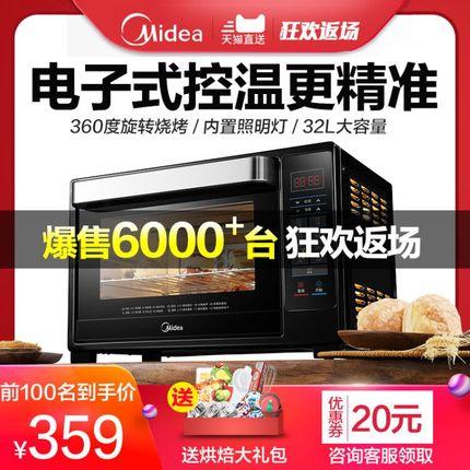 Midea美的烤箱T7-L325D电烤箱家用32L多功能全自动大容量烘焙烤箱