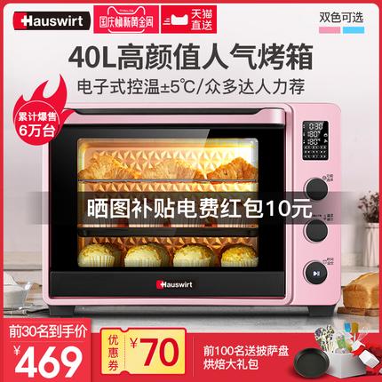 海氏 C40电烤箱家用烘焙蛋糕多功能全自动迷你40升小烤箱大容量